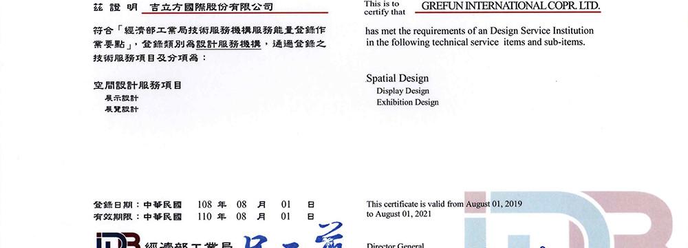 110年到期_DE4服務能量證書_展示設計、展覽設計